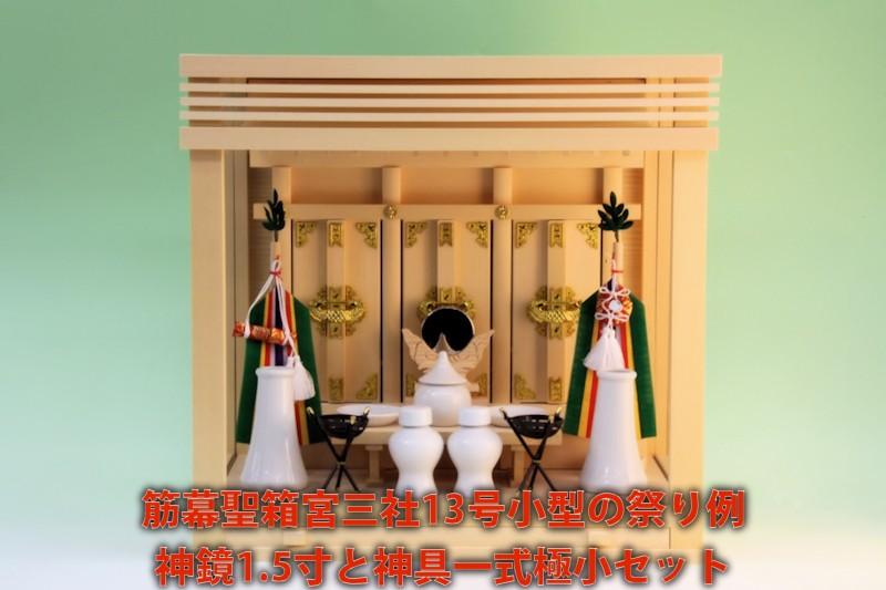 筋幕聖13号 箱宮三社の祭り例
