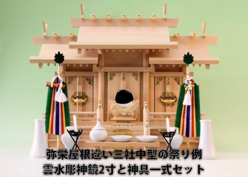 弥栄屋根違い三社三社中型サイズの祭り例