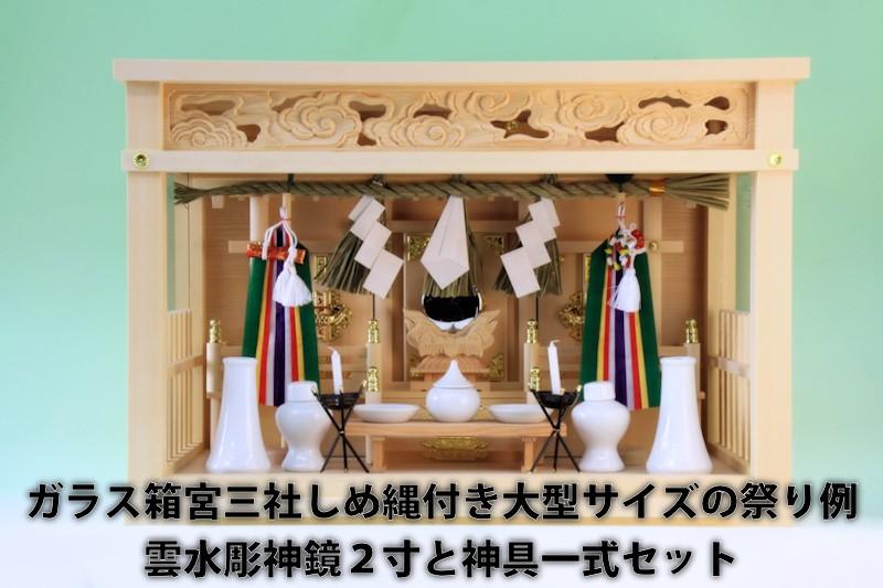 ガラス箱宮三社しめ縄付き大型サイスの祭り例