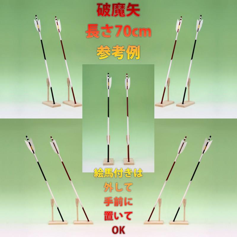 長さ70cmの破魔矢を立てかけたときの破魔矢立ての参考例