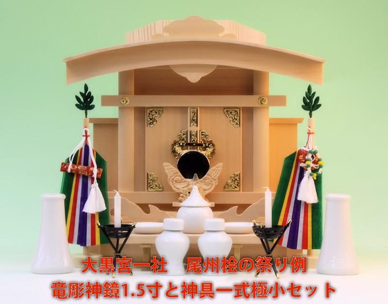 大黒宮一社 尾州桧の祭り例