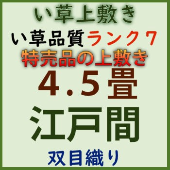 特売品 江戸間 4.5畳 ランク7