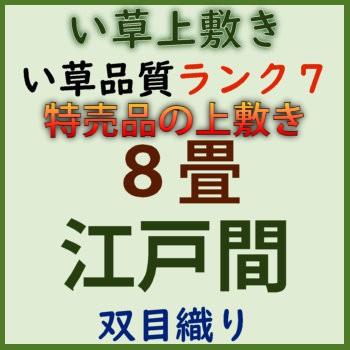 特売品 江戸間 8畳 ランク7