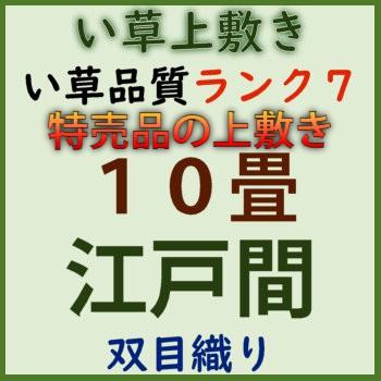 特売品 江戸間 10畳 ランク7