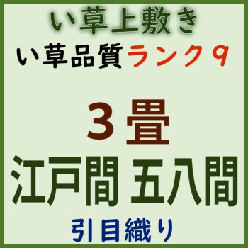 江戸間 五八間 3畳 ランク9