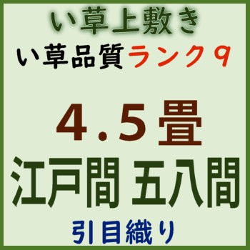 江戸間 五八間 4.5畳 ランク9