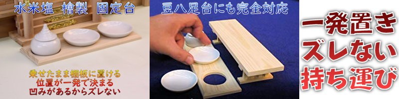 水 米 塩 固定台 置台