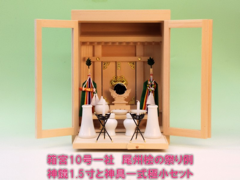箱宮10号一社 尾州桧の祭り例