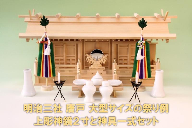 明治三社 唐戸 大型の祭り例