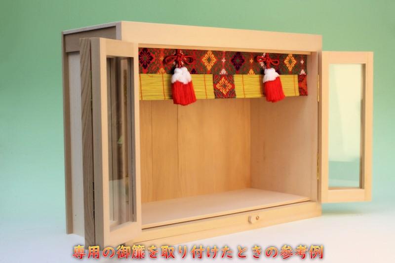 箱宮ケース中号に専用の御簾を取り付けたときの参考例