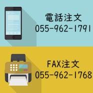 電話 ファックス オンライン