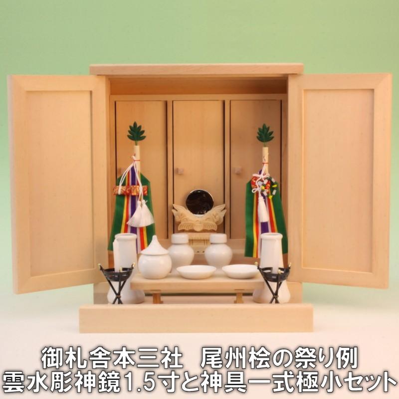 御札舎本三社と神具一式の参考例