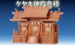 新欅屋根違い神殿