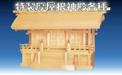 特製厚屋根神殿