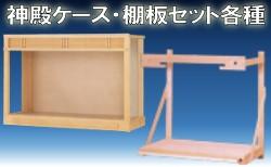神殿ケース・棚板セット