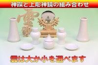 神饌(しんせん)と上彫神鏡の組み合わせ