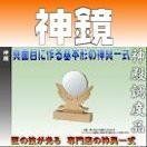 神鏡(1.5寸〜2.5寸)