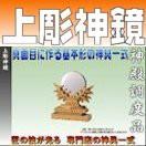 上彫神鏡(1.5寸〜2.5寸)