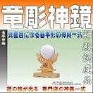 竜彫神鏡(1.5寸〜2寸)