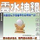 雲水彫神鏡(1.5寸〜2.5寸)