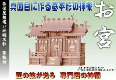 屋根違い神殿三社 彫物付