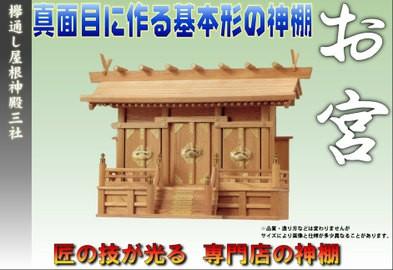神棚 欅通し屋根三社(小)(神棚)