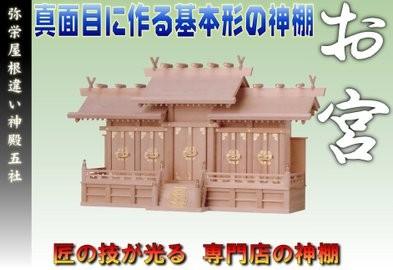 弥栄屋根違い神殿五社