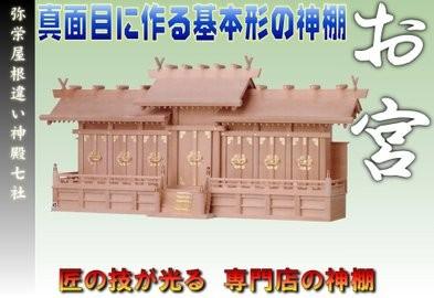弥栄屋根違い神殿七社