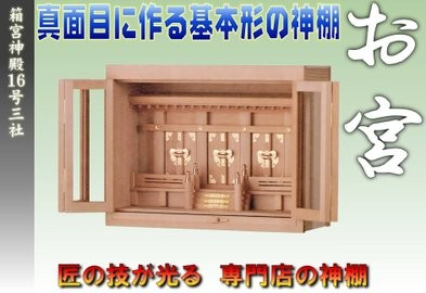 【神具】箱宮16号三社(神棚)