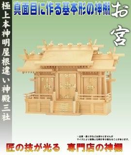 【神具】極上本神明屋根違い神殿三社(小)(神棚)