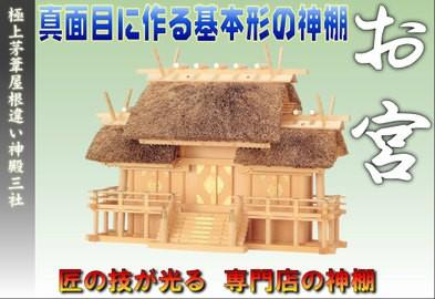 神棚 極上茅葦屋根違い三社(神棚)
