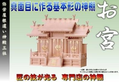 【神具】屋根違い神殿三社(中)(神棚)