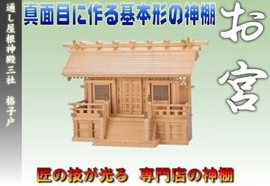 通し屋根神殿三社 格子戸