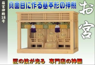神棚 ガラス箱宮18号三社 御簾付き(神棚)[壁掛けタイプ]