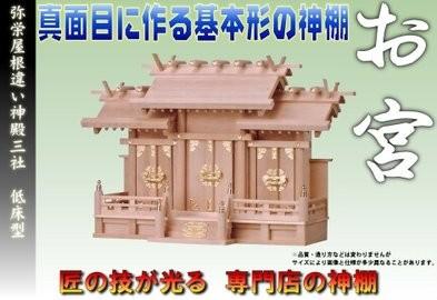 【神具】屋根違い神殿三社低床型(大)(神棚)
