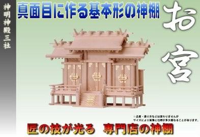 【神具】神明神殿三社(中)(神棚)