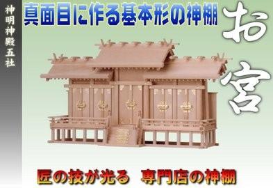 神明神殿五社