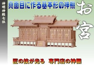 神明神殿七社
