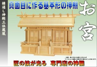 【神具】横通し神殿三社鳳凰(中)(神棚)