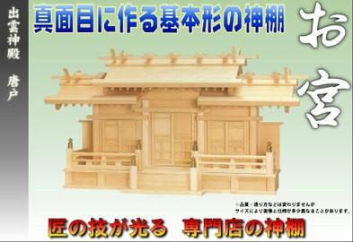 出雲神殿三社(唐戸)