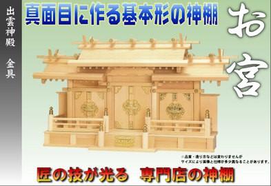 出雲神殿三社(金具)