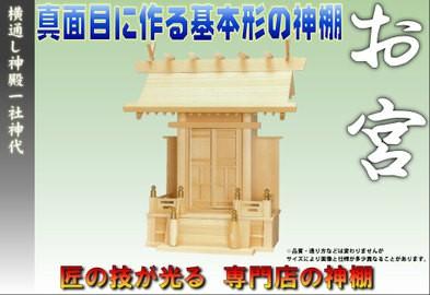 通し屋根神殿一社神代