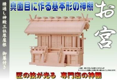 神棚 横通し三社厚屋根(小)(御簾付き)(神棚)