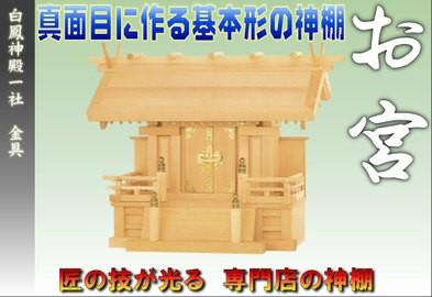 白鳳神殿一社(金具)