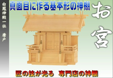 白鳳神殿一社(唐戸)