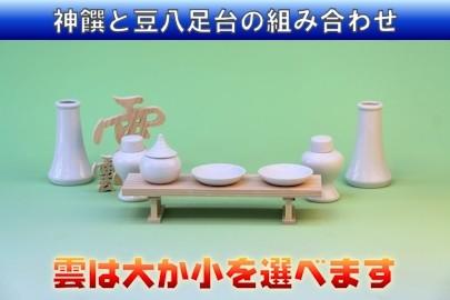 神饌(しんせん)と豆八足台の組み合わせ