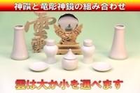 セトモノと竜彫神鏡のセット