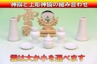 セトモノと上彫神鏡のセット
