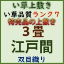 特売品 江戸間 ランク7