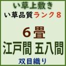 江戸間 五八間 6畳 ランク8